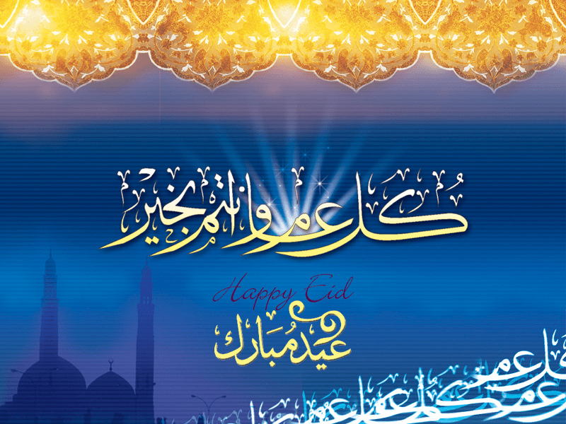 Happy eid mubarak greetings