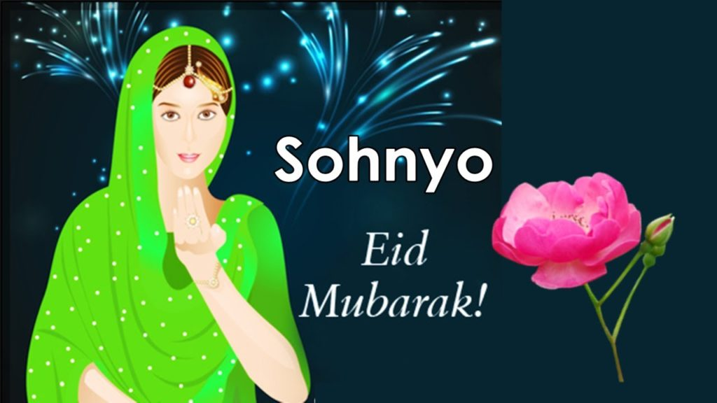 Happy eid mubarak messages 2018