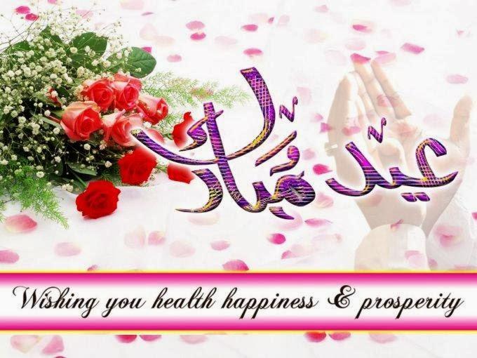Happy eid mubarak photos 2018