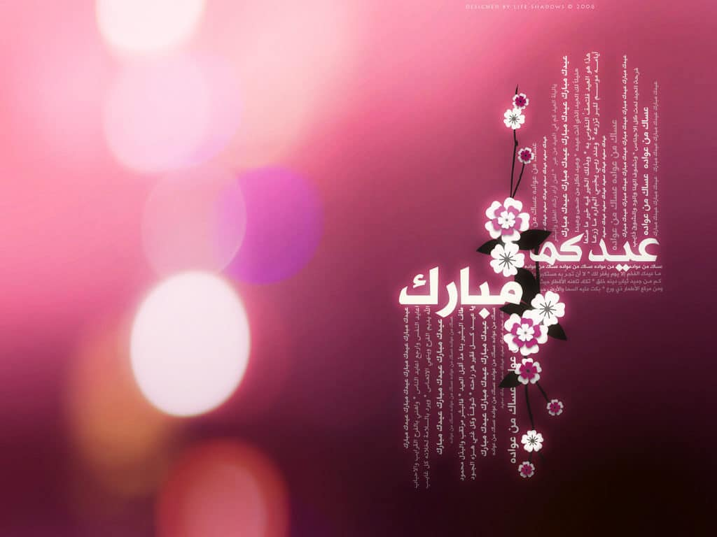 pink Eid Mubarak card
